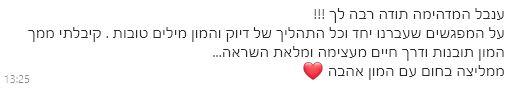 מילים טובות ענבל ליבוביץ