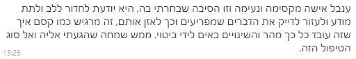ביני לבין עצמי ענבל ליבוביץ
