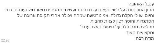 ביקורת ענבל ליבוביץ סיי-קי
