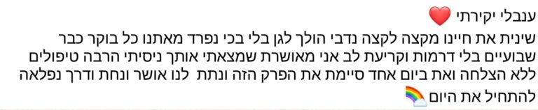 ילד הולך לגן בכייף ענבל ליבוביץ